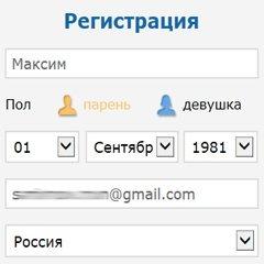 Бесплатная регистрация Beboo.ru