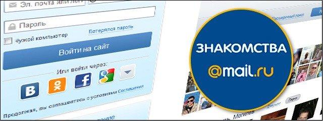 Бесплатные знакомства Mail.ru