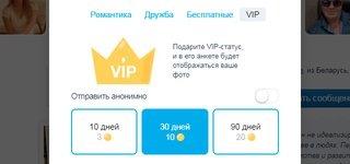 Купить VIP-статус