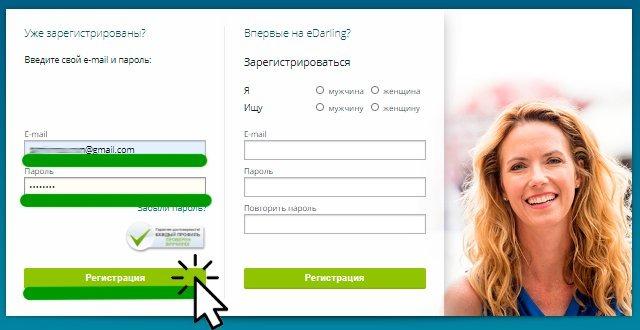 Войти на сайт знакомств Edarling.ru (моя страница)