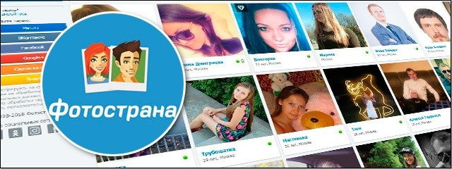 Фото знакомства Fotostrana.ru