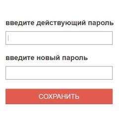 Как изменить пароль 4Club