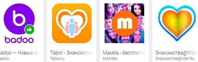 Мобильные приложения знакомств Google