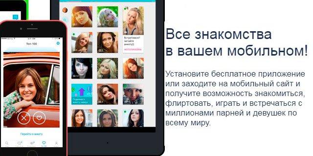 Мобильные знакомства Mail.ru