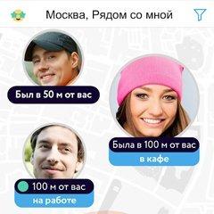 Мобильные знакомства Mamba