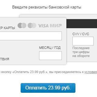Оплатить VIP статус