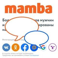 Отзывы Mamba.ru