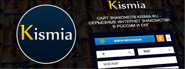 Платные знакомства Kissmia.ru