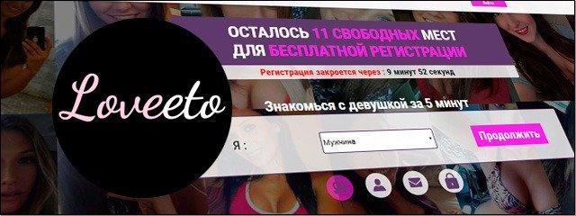 Платные знакомства Loveeto.ru