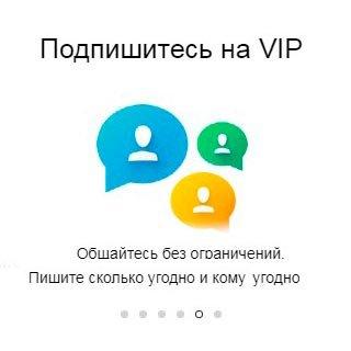 Подписка на VIP статус