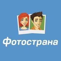 Сайт знакомств Fotostrana. ru