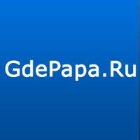 Сайт знакомств GdePapa. ru