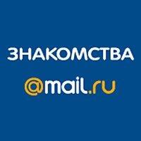 Сайт знакомств Mail. ru