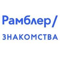 Сайт знакомств Rambler. ru