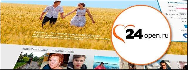 Серьёзные знакомства 24open.ru