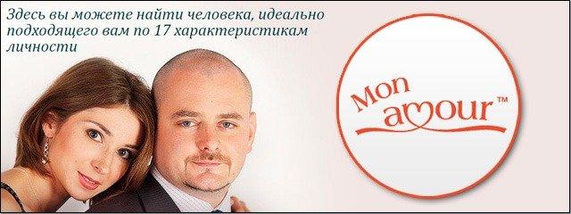 Серьёзные знакомства monamour.ru