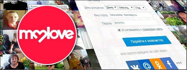 Серьёзные знакомства MyLove.ru