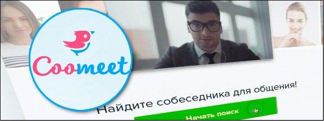 Видео знакомства Coomeet.com