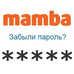 Восстановление пароля Mamba.ru