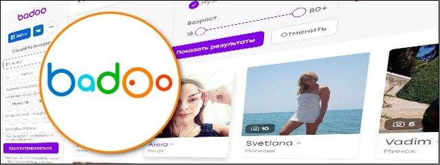 Знакомства Badoo.com