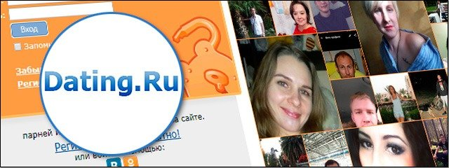 Знакомства Dating.ru