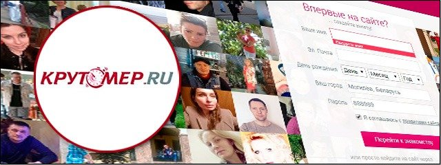 Знакомства Крутомер.ru