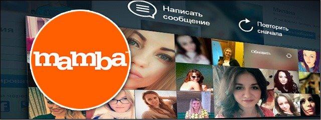 Знакомства mamba.ru