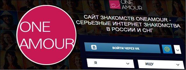 Знакомства oneamour.com