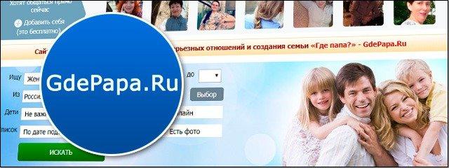 Знакомства родителям GdePapa.ru